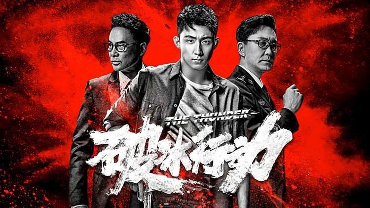《破冰行动》6月2日山东卫视强档播出 黄景瑜带你还原真实缉毒大案