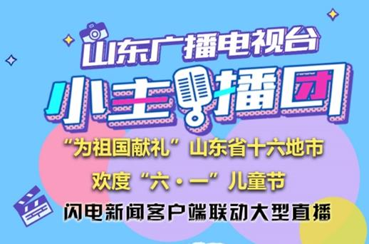"""欢度""""六·一""""儿童节!山东广电小主播""""为祖国献礼"""",全省16市联动直播"""