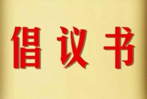 """转发接力!无棣县发布""""为高考让行,让爱心传递""""倡议书"""""""