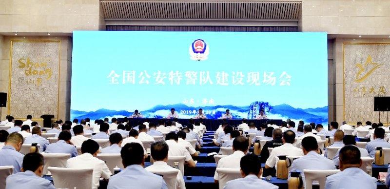 全国公安特警队建设现场会在山东济南召开