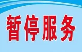 扩散!6月7日至10日临沂将暂停办理部分人社业务