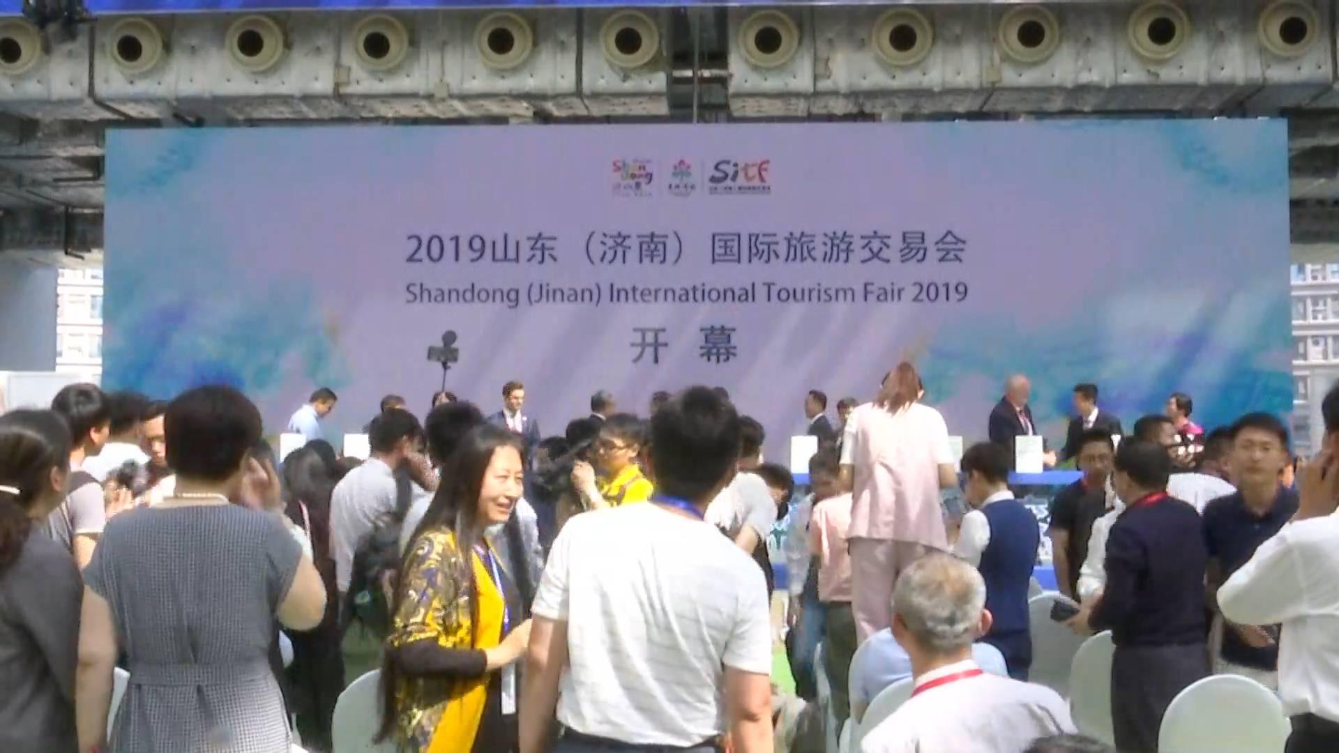 30余个国家和地区参展!2019山东(济南)国际旅游交易会开幕