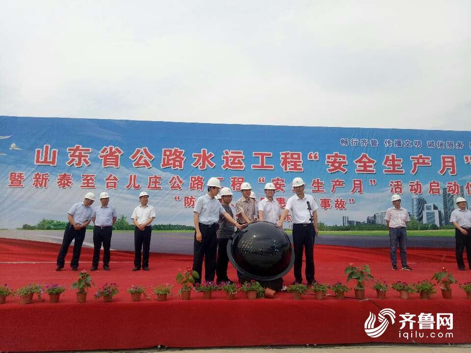 """全省公路水运工程 """"安全生产月""""启动仪式在临沂平邑举行"""