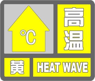 海丽气象吧|滨州发布高温黄色预警 未来三天最高温达35℃以上