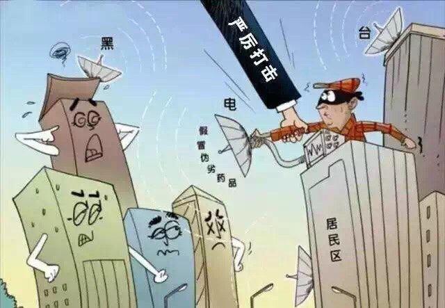 """滨州一小区发现播放药品广告的""""黑广播"""" 内容粗俗"""