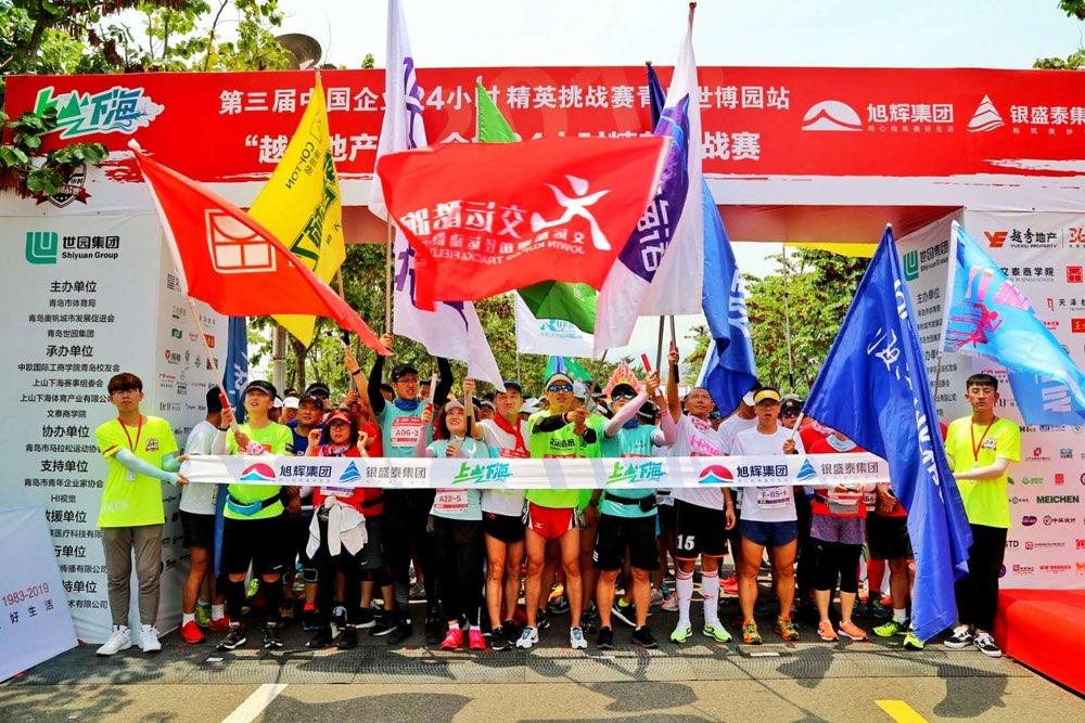 第三届中国企业24小时精英挑战赛青岛世博园站六一快乐奔跑