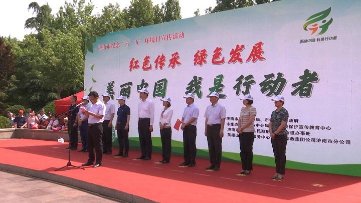 """济南市举行""""六五""""世界环境日主题宣传活动"""