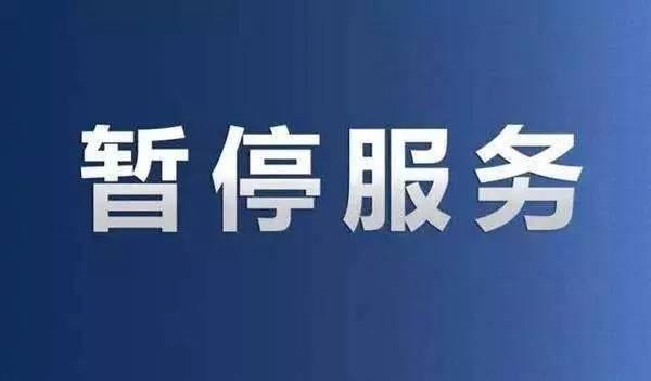 办理人社业务注意!省人社厅6月7日至10日部分业务暂停服务
