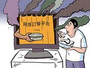 重磅!为净化网络订餐,山东省一个多月检查入网餐饮10.12万家