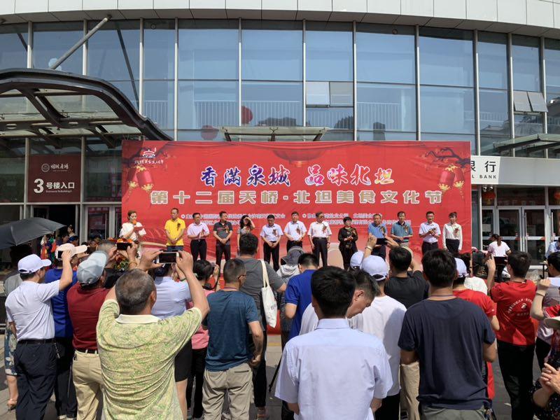 """严把美食""""安全关"""" 第十二届天桥·北坦美食文化节在济南开幕"""