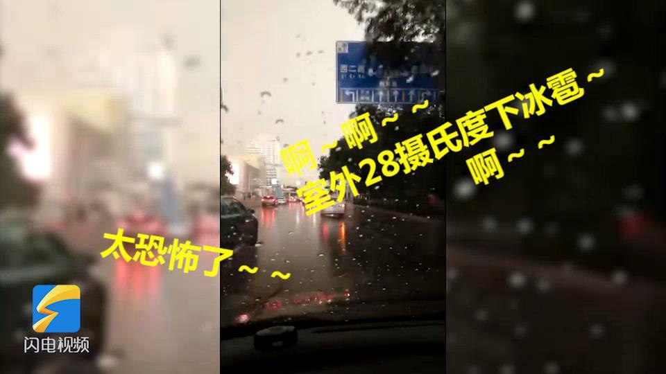 """31秒丨晴空万里突然""""变脸"""",淄博突降冰雹"""