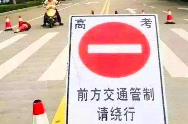 注意!6月8日下午桓台部分路段将实行交通管制