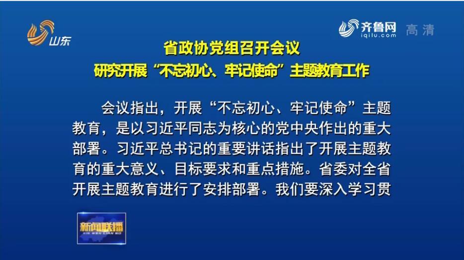 """省政协党组召开会议 研究开展""""不忘初心、牢记使命""""主题教育工作"""