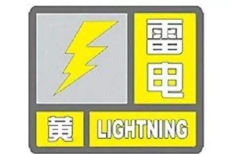 海丽气象吧|淄博发布雷电黄色预警 局部地区可能有冰雹