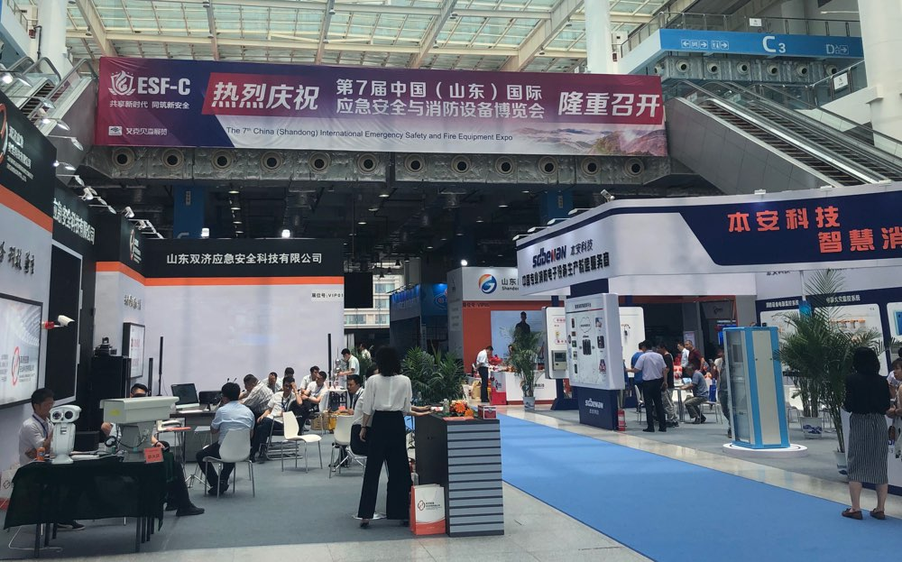 第7届中国(山东)应急安全与消防设备博览会开幕 有这些新设备
