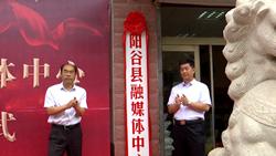 42秒|聊城市阳谷县融媒体中心揭牌仪式举行
