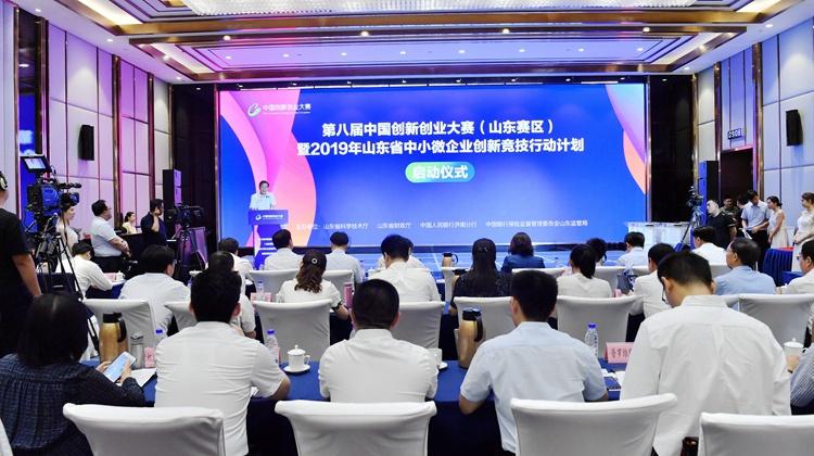 6大赛区8大领域 2019山东中小微企业创新竞技行动今日开启