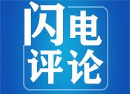 """【地评线】众志成城打赢""""蓝天保卫战"""",共筑幸福""""中国蓝"""""""