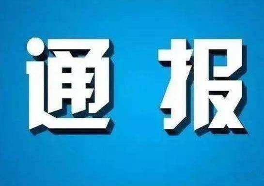 垦利区纪委监委通报四起扶贫领域腐败和作风问题