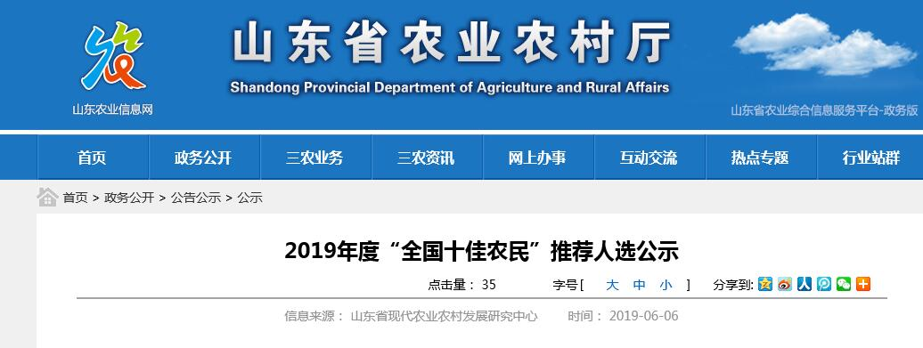 """山东2019年度""""全国十佳农民""""推荐人选公示 ,这几人入围"""