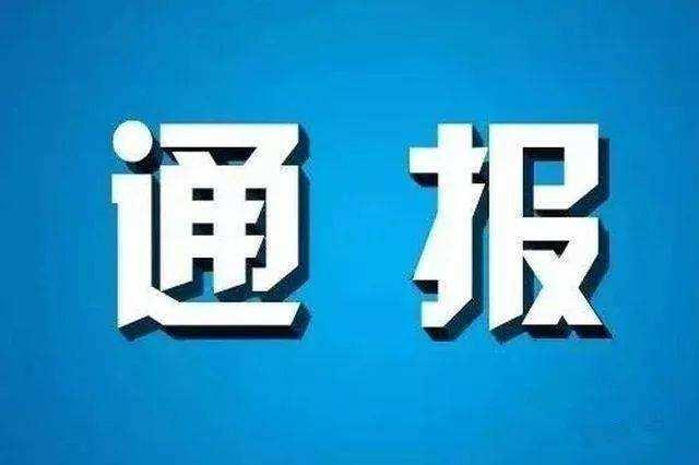 茌平县通报3起违反中央八项规定精神典型问题