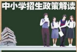 聊城度假区义务教育招生政策出炉!公办学校这样划片