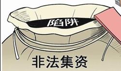 高唐吴长辉等人非法吸收公众存款数额巨大!请相关群众速去报案