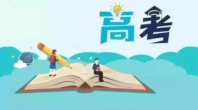 @高考生 山東省招考院發布七項溫馨提示服務高考學生
