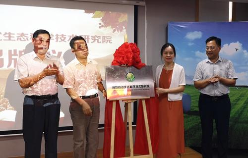 助力乡村振兴 潍坊综试生态科学技术研究院揭牌成立