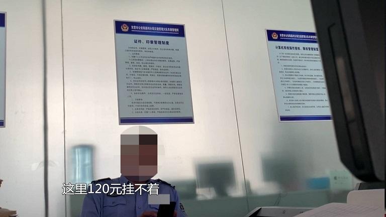 67秒|东营车管服务站收费混乱被曝光 车辆挂牌可讨价还价