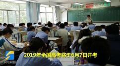 图解丨高考遇难题咋办、英语考试大体方向、志愿如何报...山东省实验中学名师给建议