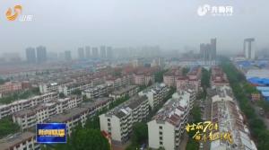 【壮丽70年 奋斗新时代】背靠商城,临沂这个村集体收入接近3个亿