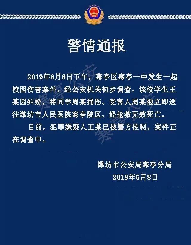 潍坊寒亭一中发生一起校园伤害案 犯罪嫌疑人已被警方控制