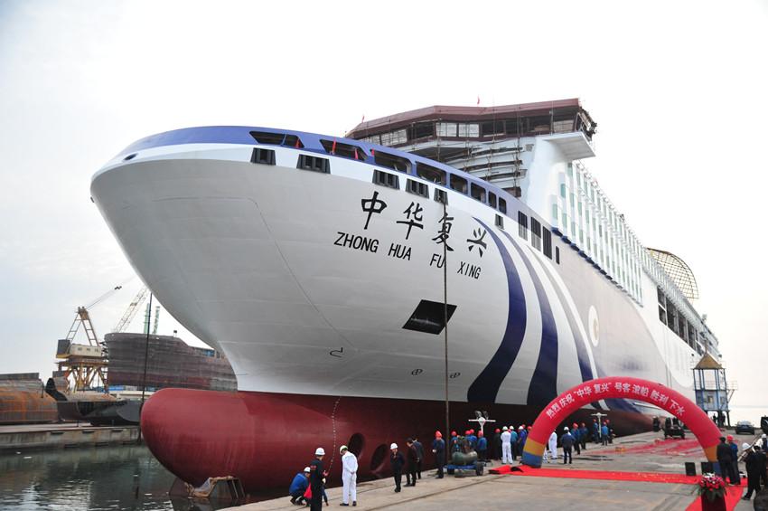 """亚洲最大邮轮型客滚船""""中华复兴""""号今天凌晨在山东石岛下水"""