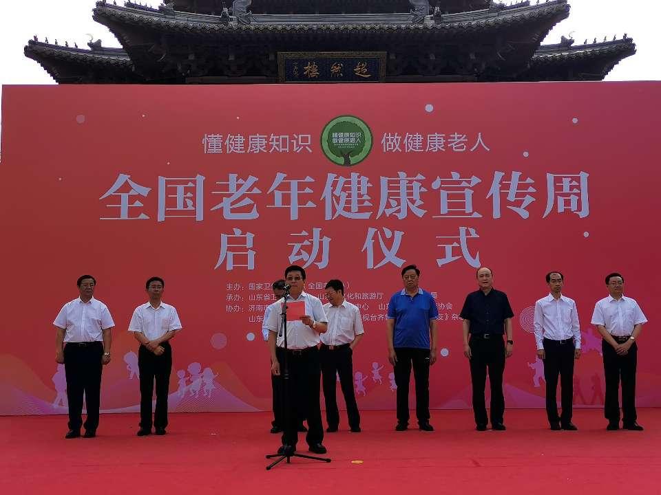 2019年全国老年健康宣传周活动启动仪式在济南举行