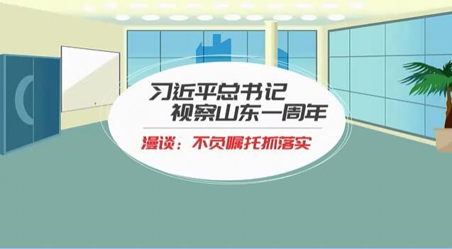 习近平总书记视察山东一周年|漫谈:不负嘱托抓落实