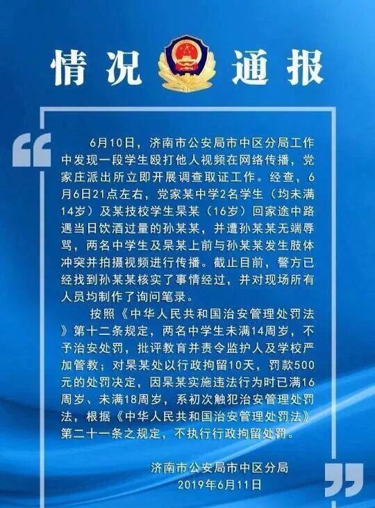 济南三名中学生殴打老人 官方通报:涉事学生已处罚