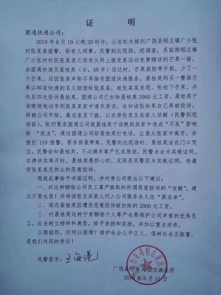 一个芒果引发的证明被热议 圆通回应:已免除业务员处罚