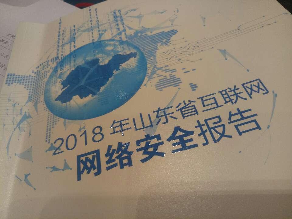 pc蛋蛋28在线开奖网站,2018年山东省互联网网络安全报告发布 各类恶意程序增长迅猛