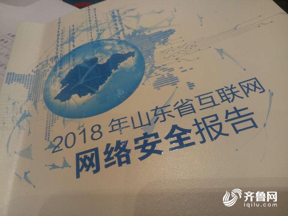 2018年山东省互联网网络安全报告发布 各类恶意程序增长迅猛