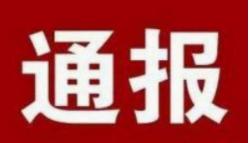 """网曝""""阳谷某校数十位学生围殴一男生"""" 警方调查:不属实,非校园欺凌"""