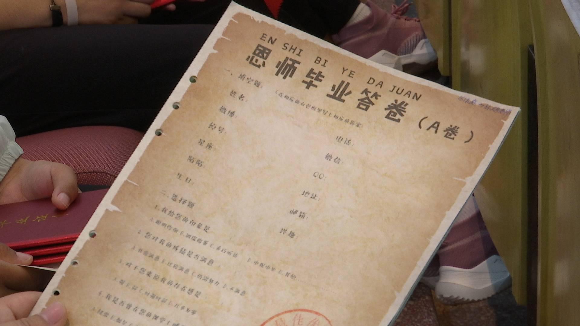 """三年前,他们从西藏来济南求学,今天,他们集体给老师们出了一份毕业""""试卷"""""""