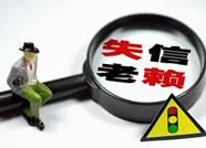 权威发布丨济南10人被纳入失信被执行人名单