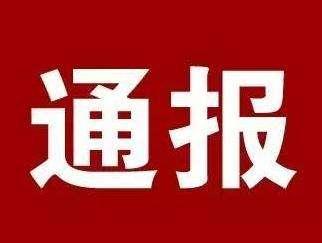 大气污染防治措施落实不力 嘉祥县梁宝寺镇被全市通报批评