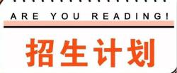 重磅!2019年聊城东昌府区义务教育招生计划、划片范围公布!