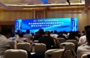 第五届新型智慧开发区建设发展论坛暨华为中国ICT生态之行临沂站开幕式举行