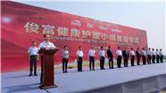 """潍坊高新区打造300亿级""""健康护理小镇"""""""