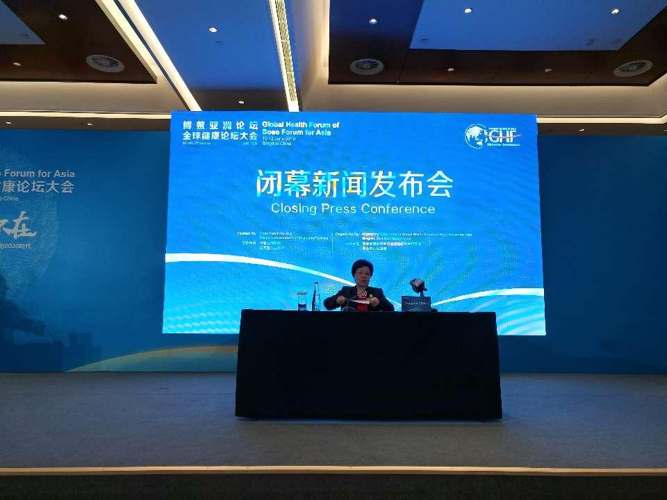 博鳌亚洲论坛全球健康论坛大会今天闭幕