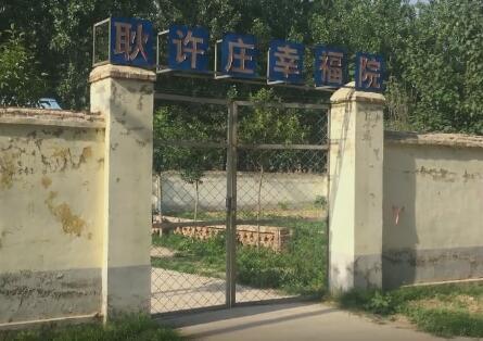问政追踪丨菏泽单县幸福院仍闲置 整改一处只为应付检查?