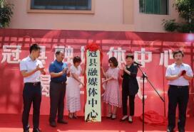 聊城冠县融媒体中心举行揭牌仪式